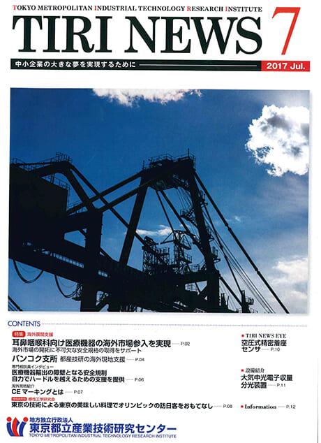 東京都立産業技術研究センター「TORI NEWS 〜空圧式精密着座センサ〜」<br />
