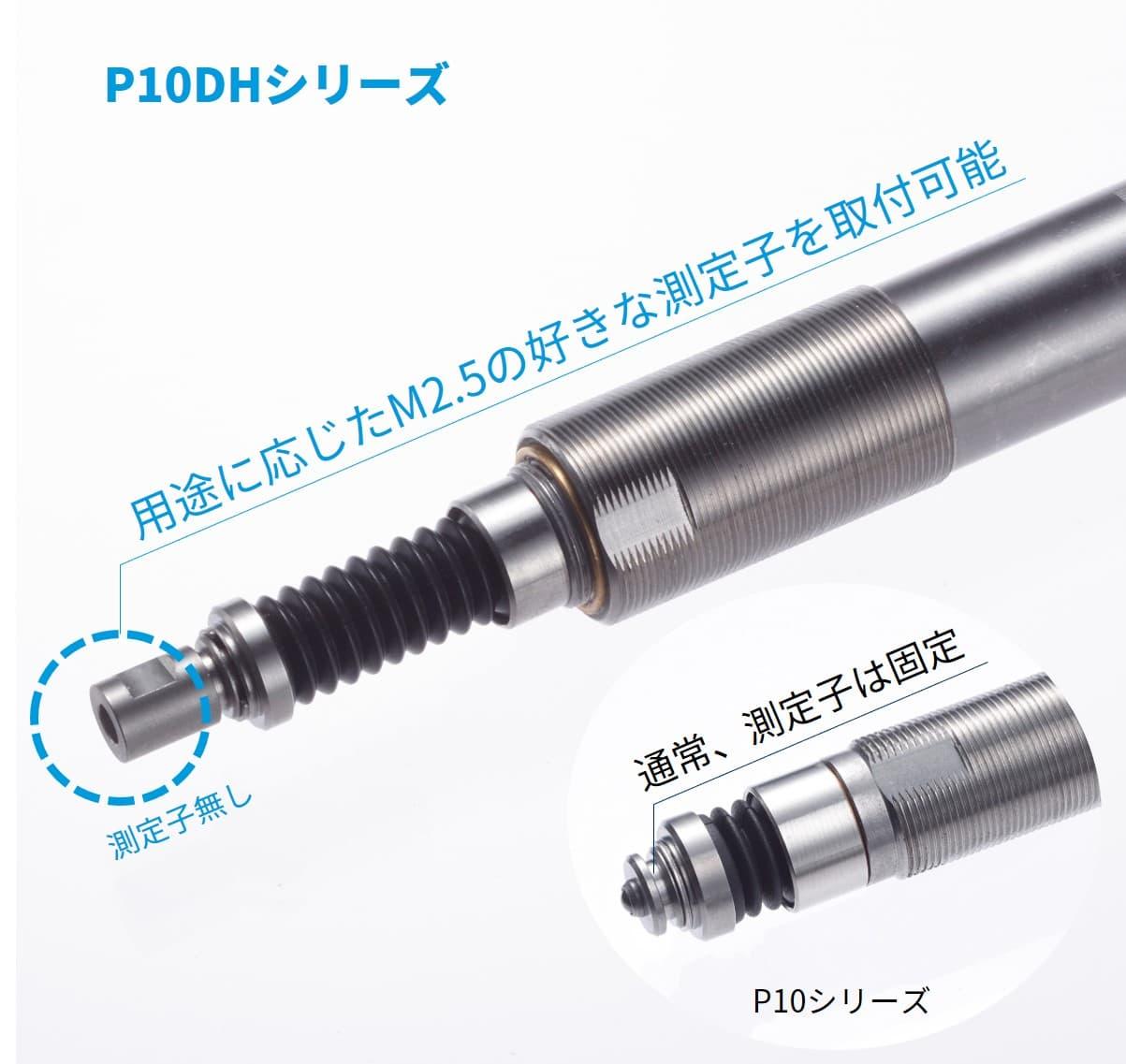 測定子のカスタマイズが自由なP10DHシリーズとは?