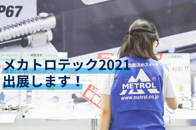 メカトロテック2021出展します!