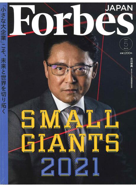 Forbes JAPAN「小さな大企業」こそ、未来と世界を切り拓く