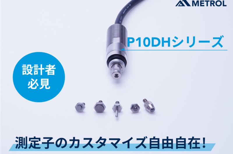 測定子カスタマイズが自由、タッチスイッチP10DHシリーズを徹底解説!